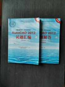 计算机辅助设计(AutoCAD平台)AutoCAD 2012试题汇编(绘图员级)+试题解答