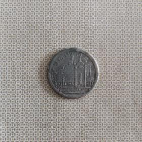 中华民国十七年  每五枚当一元 福建省造黄花岗纪念币