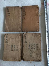 袖珍版书籍四本