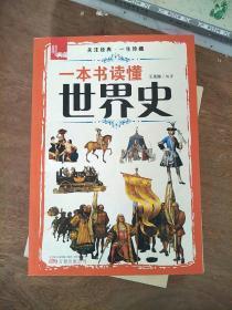 典藏:一本书读懂世界史