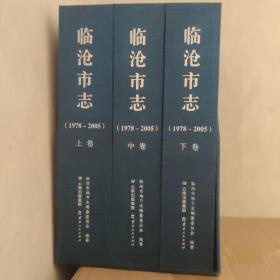 临沧市志1978-2005(全三卷)定价6800元