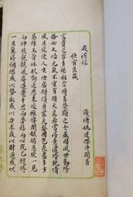 民国 著名学者 藏书家 苏州潘利达 钞校本 钱塘姚廷杰著《戒淫录》一册全