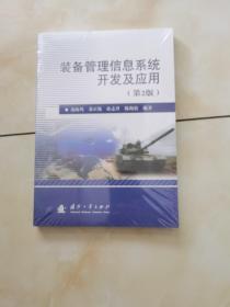 装备管理信息系统开发及应用(第2版)(未拆封)
