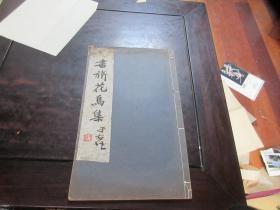 民国23年出版+++线装(书旂花鸟集)++封面++于右任题词+++