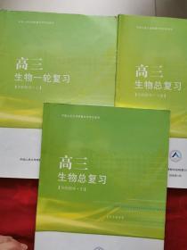 中国人民大学附属中学学生用书—高三生物一轮复习、总复习【全程指导 上、中、下】 书内有笔记