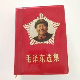 毛泽东选集 一卷本 ( 1969北京 )