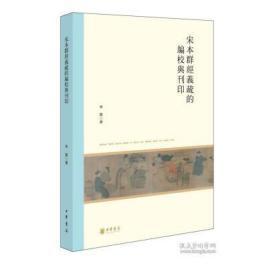 宋本群经义疏的编校与刊印(北京大学中国古代史研究中心丛刊)
