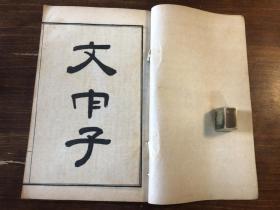 《二十五子全书》 一册全  (文中子 竹书纪年)