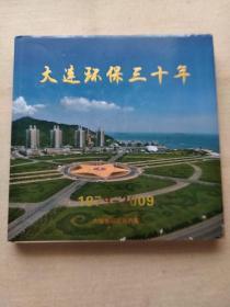 《大连环保三十年》 硬精装本  (1979--2009年)