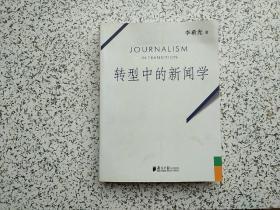 转型中的新闻学