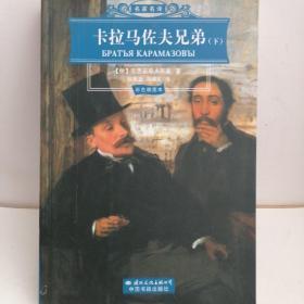 卡拉马佐夫兄弟(上下两册全)