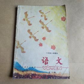 怀旧收藏佳品 六年制小学课本 语文第一册 未使用