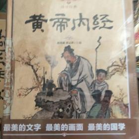 传世经典:黄帝内经(彩图版)