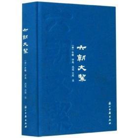 六朝文絜(标注本及影印本合刊  精装  全一册)