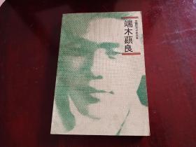 中国现代作家选集:端木蕻良