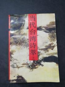 当代台湾诗萃(上)