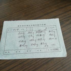 著名中医学家、原北京中医学院教授刘渡舟手写药方共15剂中药