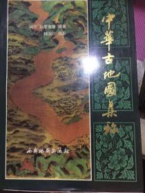 中华古地图集珍