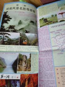 《郑州市交通旅游·河南风景名胜导游图》B5
