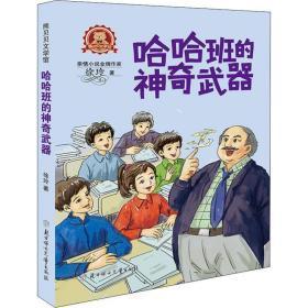 2020寒假辽少推荐书 哈哈班的神奇武器 徐玲著 北方妇女儿童出版社 儿童文学