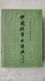 中国钱币大辞典  北宋卷