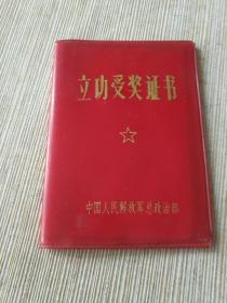 红色历史书籍证书《(中国人民解放军三等功)立功受奖证书(1986年版)》128开!品相如图!放铁橱内