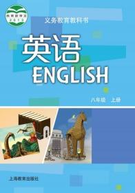 2020秋广州深圳沈阳初中英语 课本 教材 八 8 年级上册 初二英语课本 初中二年级英语课本第一学期用