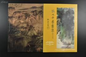 张大千书画集 第五集(精装+书衣+外盒,1983年初版)