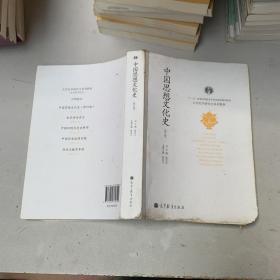 中国思想文化史