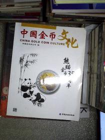 中国金币文化 2017 3