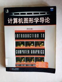 计算机图形学导论:英文版