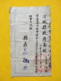 民国31年陕西省澄城县政府的一张《委任状》