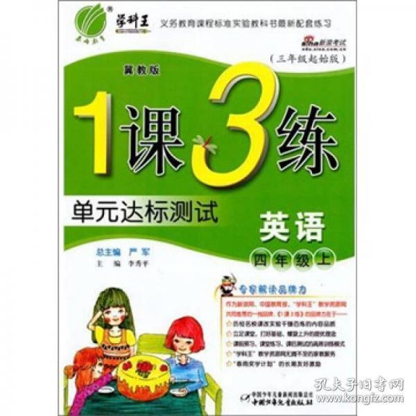 1课3练六年制:4年级英语(上)冀教版