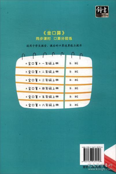 金口算:四年级上册(R版)