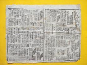 民国33年石印版《大荔民报》4开4版,单面印刷。礼泉惯匪伏法、尊师运动在蒲城,商南县挖防空洞等。