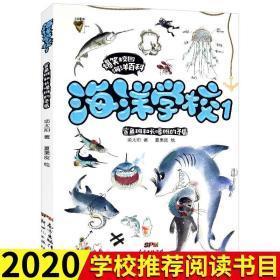 海洋学校1鲨鱼班和长喙班的矛盾项太阳著 2020暑假读一本好书儿童爆笑校园海洋百科故事书6-9-12岁小学生三四五六年级课外阅读书籍