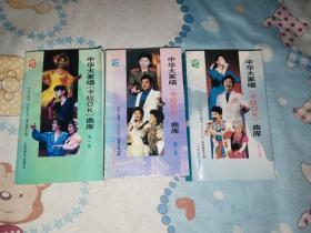 中华大家唱(卡拉OK)曲库第1、2、3集(3册合售)正版现货