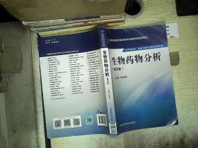 生物药物分析(第二版)...