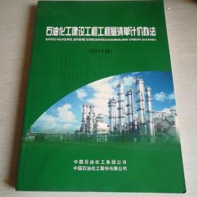 石油化工建设工程量清单计价办法(2011版,大16开)