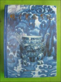 明清瓷器鉴定【1993年一版一印;繁体字精装版;后附145幅铜板彩色插图】