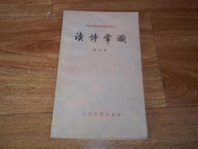 中国古典文学基本知识丛书:读诗常识 (含诗歌的起源和演变、旧体诗的种类和区别、旧体诗的体派、旧体诗的专用词语、诗韵、绝句诗格律、律诗格律、格律中的其他规则、古体诗概说、变体诗等内容。附录《常见旧读入声字表》)