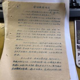 雷波县一九六三年粮食工业工作的意见    共8页