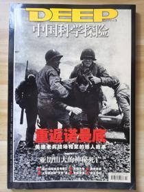 中国科学探险杂志 2004年7月号 重返诺曼底