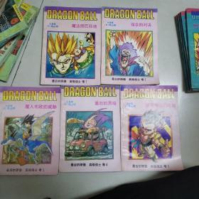 七龙珠   最后的骄傲  高级战士5册合售25