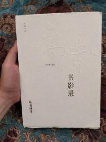 【签名钤印毛边本】已故著名作家,翻译家 高莽 签名钤印《高莽书影录》,附签名编号藏书票,毛边未裁3