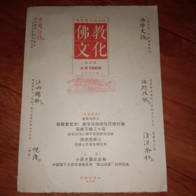 佛教文化(2020年第2期总第166期,及以前各期,双月刊)