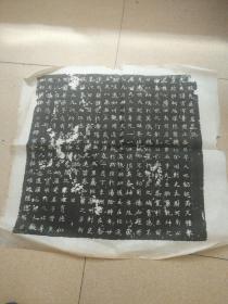 魏碑魏故先生寤君墓志拓片