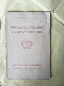 苏联科学院历史研究所报告和通告 第十期F4602