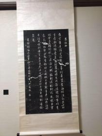 稀少 旧拓 文征明 春夜曲 拓片 立轴一件。尺寸:全体66.5*153cm。