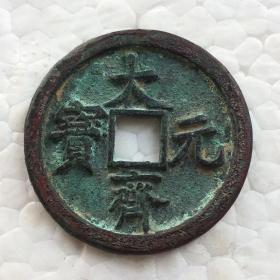 古钱币收藏 大齐元宝